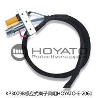 KP3009B ESD Inductive Ionizing Air Nozzle , HOYATO-E-2061 Anti Static Air Nozzle Manufactures