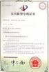 HY Networks (Shanghai) Co., Ltd. Certifications