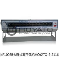 KP1005B ESD Ionizer Blower Big Horizontal Type Ion Fan For LED Assembly Line Manufactures