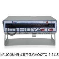 Industrial Anti Static Air Blower , KP1005B Small Horizontal Type ESD Safe Fans Manufactures