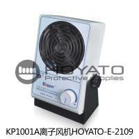 Safety Durable KP1001A Anti Static Ionizer Fan Suspension Type / Stand Type Manufactures