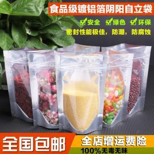 China transparent zip lock plastic packaging bag , food bag manufacturers usa on sale