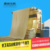 Professional Corduroy Cutting Machine Fatigue Resistant 9kw Motor Power Manufactures