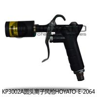KP3002A Round Head Ion Air Gun , Handheld Anti Static Air Gun For Microprocessors