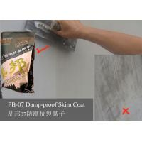 Waterproof Interior Wall Putty / Damp Proof Coating 1.5mm Manufactures