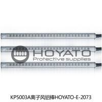 KP5003A ESD Anti Static Bar Ion Aluminum Rod OEM / ODM For Packaging Industry Manufactures