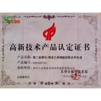 Suzhou yacoo chemical reagent corporation Certifications