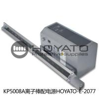 ESD KP5008A Anti Static Bar Customized Ion Rod With Power Supply OEM / ODM Manufactures