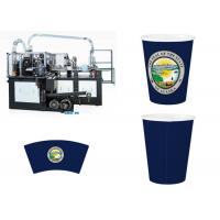 Automatic Paper Cup Machine,automatic double side PE coat paper tea cup coffee cup machine Manufactures