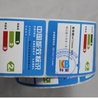 China High quality refrigerator printed label adhesive energy paper label roll on sale