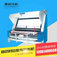 Automatic Fabric Winding Machine In Textile 0-85 Yards Per Minute Speed SB-150 Manufactures