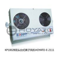 ESD Protected Ionizing Air Blower , KP1002B Double Head Desk Type ESD Air Ionizer Manufactures