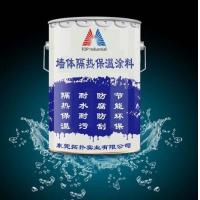 Quality Nano Thermal Insulation Coating For Walls/Environmental friendly/Nacube for sale