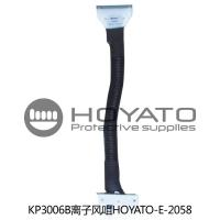 KP3006B Anti Static Nozzle / ESD Ion Wind Nozzle For Good Grounding Protection Manufactures