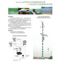 China Scenic wireless video surveillance system - China Baiyangdian scenic Wireless Video on sale