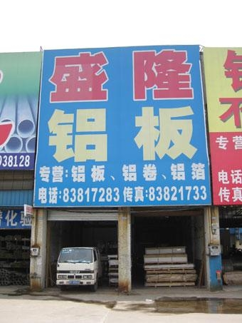 Quality Subbranch Name:Shenglong Subsidiary company for sale
