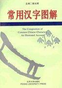Cheap The Composition of Common Chinese Characters - An Illustrated Account for sale