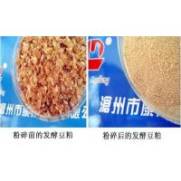 For livestock and poultry Fermented soybean meal