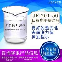 End radical containing hydrogen silicone oil JF-M50-1000 Manufactures