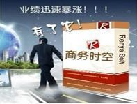 China Business time marketing tool platform on sale