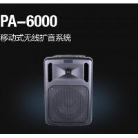 China Portable Ampliifier PA-6000 Wireless PA System on sale