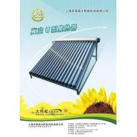 Vacuum U-pipe Solar Collector