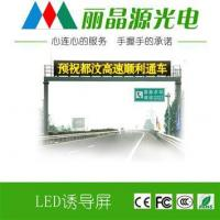 LED traffic guidance screen Manufactures